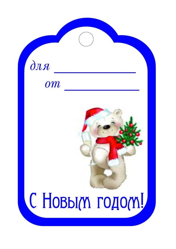 Шаблоны этикеток на подарки