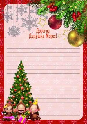 mail-santa2