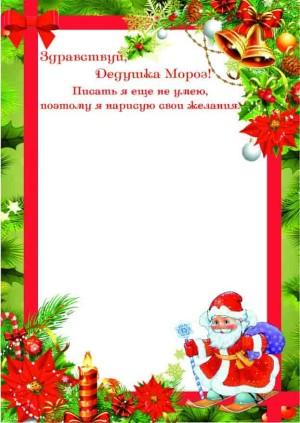 mail-santa4